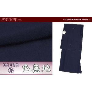 洗える着物 袷 上質ちりめん生地の色無地(M/Lサイズ) 濃紺 KIA876|kyoto-muromachi-st