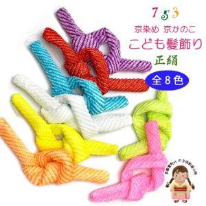 【ネコポス可】七五三 お正月 成人式 京かのこ髪飾り 綿結 手絡 やなぎ 単色 大 選べる8色 Kib kyoto-muromachi-st