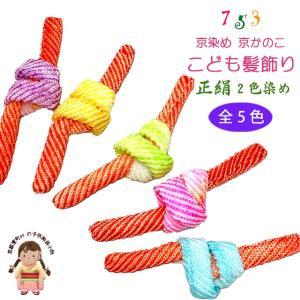 日本髪アレンジのマストアイテム、正絹かの子髪飾り(二色ぼかし染め)です。 赤&黄色 赤&紫 赤&黄緑...