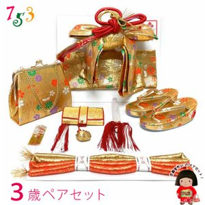 七五三 結び帯 箱せこセット ペアセット 3歳 女の子 金襴の作り帯セット(合繊)「金、縦枠」KIS053|kyoto-muromachi-st