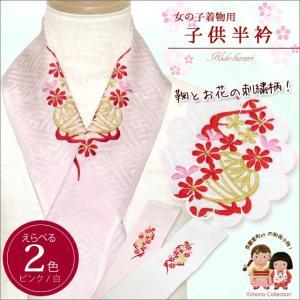 子供着物用 半襟 kiz-eri kyoto-muromachi-st
