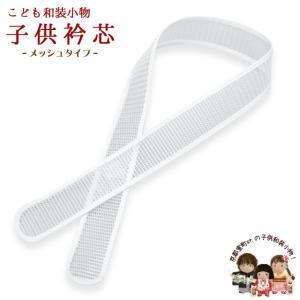 子供和装小物 子供着物用メッシュの衿芯「白」kiz-es01|kyoto-muromachi-st