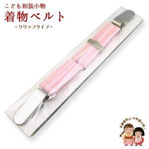 子供着物用 和装小物 クリップタイプのこども着付ベルト kiz-kb01|kyoto-muromachi-st