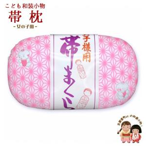 子供着物用 帯枕「ピンク、麻にわらべ」kiz-obim04 kyoto-muromachi-st