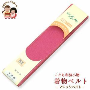 着物ベルト 子供用 マジックテープタイプの着物ベルト「チェリー」kizbelt-c|kyoto-muromachi-st
