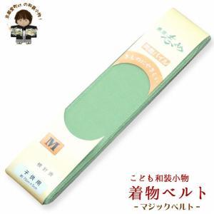 着物ベルト 子供用 マジックテープタイプの着物ベルト「グリーン」kizbelt-g|kyoto-muromachi-st