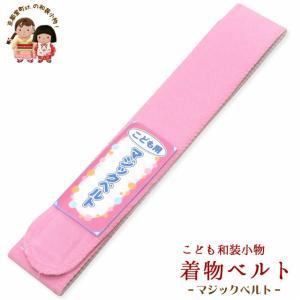 子供着物用 マジックテープタイプの着物ベルト「ピンク」kizbelt-p|kyoto-muromachi-st