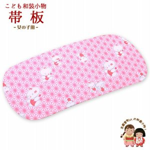 子供着物用 和装小物 帯板(前板) 桃、わらべ kizdobita02 kyoto-muromachi-st