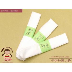 子供腰紐 和装小物 こども用着物腰紐「白」3本セットkizhimo|kyoto-muromachi-st