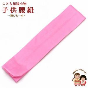 子供腰紐 和装小物 こども用着物腰紐「ピンク」kizhimo-p1 kyoto-muromachi-st
