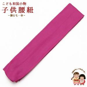 子供腰紐 和装小物 こども用着物腰紐「ローズ」kizhimo-r1 kyoto-muromachi-st