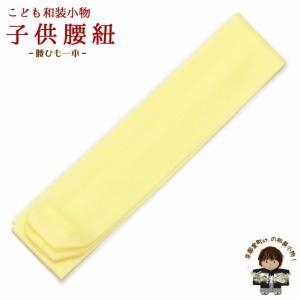 子供腰紐 和装小物 こども用着物腰紐「イエロー」kizhimo-y1 kyoto-muromachi-st