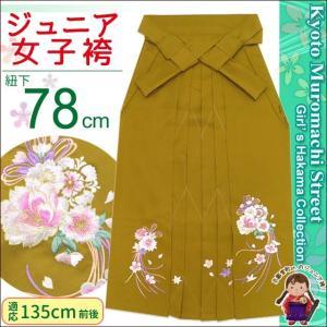卒業式 袴 単品 小学校 ジュニアサイズの刺繍入り袴(135サイズ)「金茶 花束に水引き」kjmsc78|kyoto-muromachi-st