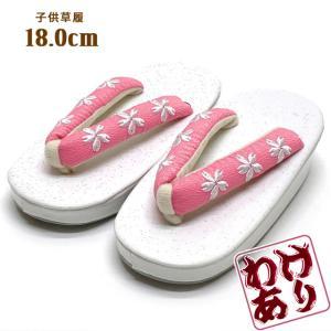【訳あり】草履 子供 七五三 3歳 女の子 刺繍鼻緒の草履 18cm「白xピンク」KKF-zo-b|kyoto-muromachi-st