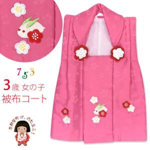 七五三 3歳女の子の被布コート 単品「ピンク、雪うさぎ」KKF15-hifP|kyoto-muromachi-st