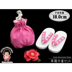 七五三 3歳女の子用 草履&巾着&髪飾り 3点セット「ピンク」KKF15-zksP kyoto-muromachi-st