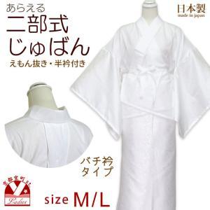 二部式 襦袢 半衿付き 二部式襦袢 衣文抜き バチ衿 選べるサイズ(M L)「白」Km-2j-3374 kyoto-muromachi-st