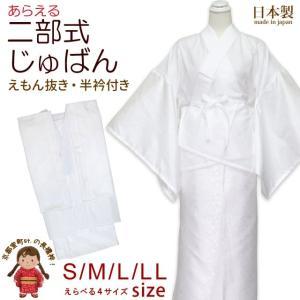 二部式 襦袢 半衿付き 二部式襦袢 衣文抜き 選べるサイズ(S M L LL)「白」Km-2j-3381 kyoto-muromachi-st