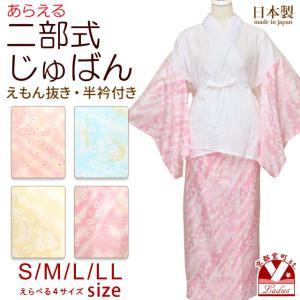 二部式 襦袢 半衿付き カラー襦袢 二部式襦袢 衣文抜き 選べる色サイズ(S M L LL) Km-2j3382 kyoto-muromachi-st