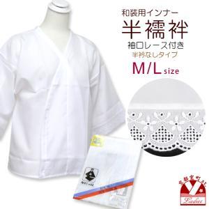 和装肌着 女性用 袖口レース付き 半襦袢 選べるサイズ M L「白」Km-hj03 kyoto-muromachi-st