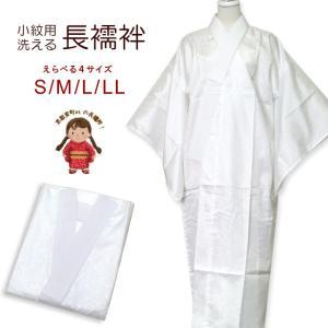 長襦袢 洗える襦袢 訪問着 小紋 レディース 半衿付き 長襦袢 選べるサイズ S M L LL「白」km-nj25060 kyoto-muromachi-st