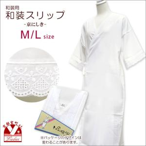 肌襦袢 ワンピース 和装 肌着 着物 浴衣に レディース 京にしき 和装スリップ 選べるサイズ M L「白」Km-sp02 kyoto-muromachi-st