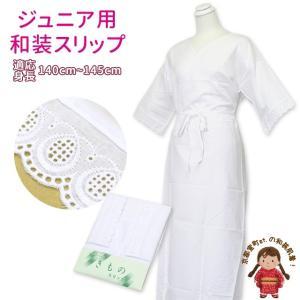 肌襦袢 ワンピース 肌着 着物 浴衣に ジュニア向け 和装スリップ SSサイズ「白」Km-sp03-SS kyoto-muromachi-st