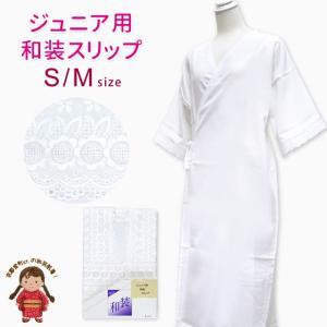 肌襦袢 ワンピース 肌着 着物 浴衣に ジュニア向け 日本製 和装スリップ ベンキュート S/Mサイズ「白」Km-sp04 kyoto-muromachi-st
