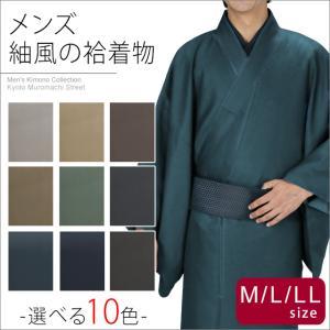 男着物 メンズ 無地着物 紬調生地の洗える着物 袷 M/L/...
