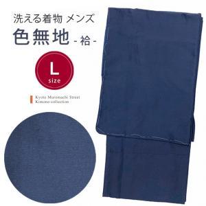 着物 男性用 洗える着物 袷 メンズ 国産生地 紬風着物 Lサイズ「紺」KMAc-Ao-L|kyoto-muromachi-st