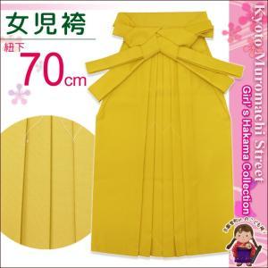 卒園式 袴 単品 子供用 シンプルな無地袴 袴下 70cm「からし色」kmc7|kyoto-muromachi-st
