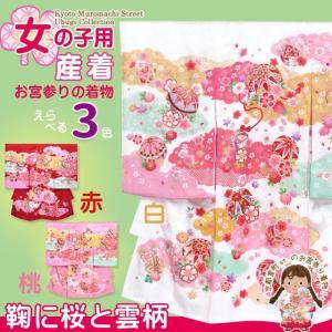 お宮参り 着物 女の子 日本製 正絹 金駒刺繍入り 赤ちゃんのお祝い着 産着 初着 選べる3色「鞠に雲」KMGU03 kyoto-muromachi-st