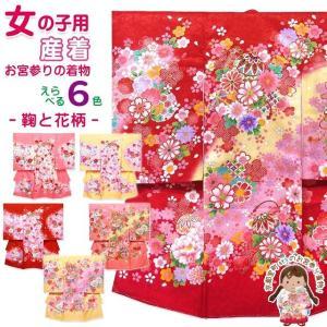お宮参り 着物 女の子 正絹 赤ちゃんのお祝い着 産着 初着 選べる3色 2柄「鞠柄」KMGU04|kyoto-muromachi-st