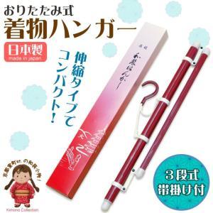 着物ハンガー 帯掛け付き 伸縮可能 コンパクト 着物 ハンガー 日本製 KMH002|kyoto-muromachi-st