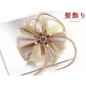 髪飾り 和装 ドレスに「ベージュ系、フェザー&ビーズ」KMK894|kyoto-muromachi-st