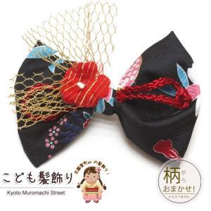 髪飾り リボン 卒園式 袴姿に 子供用 リボン髪飾り「黒」KMK898 kyoto-muromachi-st