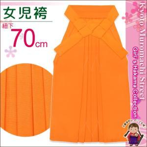 卒園式・入学式 七五三に 女の子用 こども無地袴 単品 袴丈70cm「オレンジ」KMO7|kyoto-muromachi-st