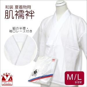 和装肌着 夏用 和装肌襦袢(絽の半衿付き) M/L「白」KmR-hj|kyoto-muromachi-st