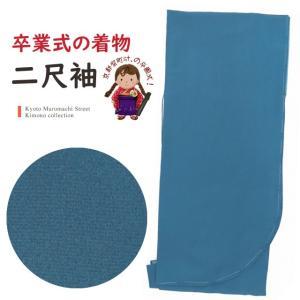 二尺袖着物 単品 ショート丈 洗える着物 色無地の着物「青藍」KNI571|kyoto-muromachi-st