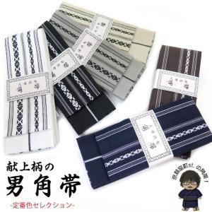 父の日特集 ポイント5倍!角帯 献上柄のメンズ角帯 綿100% 日本製 浴衣や着物に「定番色セレクション」KOBa|kyoto-muromachi-st