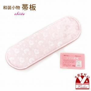 和装小物 帯板 ソフト前板  ※バンド付き「薄ピンク、菊」kobi03|kyoto-muromachi-st
