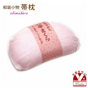 和装小物 帯枕 おびまくら 蛤(はまぐり)型「薄ピンク」kobm01 kyoto-muromachi-st