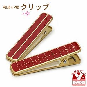 和装着付小物 着物クリップ(大) ※目盛付き「金&赤」kocr01 kyoto-muromachi-st