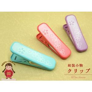 和装着付小物 着物クリップ「さくら」※三個セットkocr04 kyoto-muromachi-st