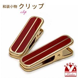和装着付小物 着物クリップ(小)「金&赤」※二個セットkocr202 kyoto-muromachi-st