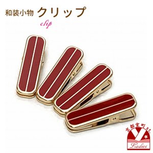 和装着付小物 着物クリップ(小)「金&赤」※四個セットkocr204 kyoto-muromachi-st