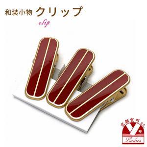 和装着付小物 着物クリップ「金&赤」※三個セットkocr303 kyoto-muromachi-st