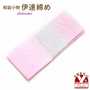 和装小物 シャーリングタイプの伊達〆 伊達しめ M/L「淡ピンク」kodj04|kyoto-muromachi-st
