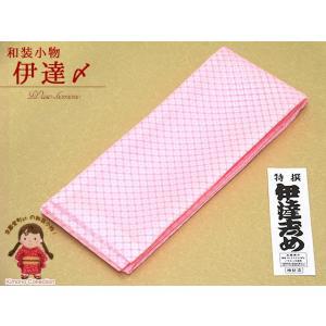 和装小物 伊達しめ だてしめ 伊達〆「ピンク」kodj08 特価 柄おまかせ kyoto-muromachi-st