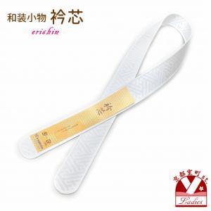 和装小物 衿芯 折れにくい襟芯 直線型「白、紗綾型」koes02|kyoto-muromachi-st